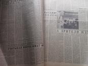 真理版 俄文报纸1969.12合订本