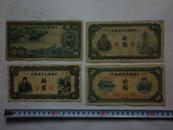 """民国时期伪政权纸币:中国联合准备银行""""拾圆""""(四种合售)."""