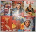 《旅行家》月刊 1998/1-12同售 全国优秀期刊(平邮包邮)