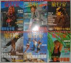 《旅行家》月刊 1999/1—12月同售 全国优秀图书(平邮包邮)