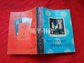 中华人民共和国邮票解说与价变(1949-1988)