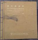 消失的边界——中国古地图的启示(12开精装线装本中英文对照)