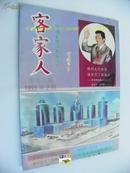 广东梅州《客家人》杂志(1993年第2期,总第6期)