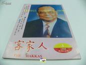 广东梅州《客家人》杂志(1995年第3期,总第12期)