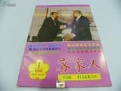 广东梅州《客家人》杂志(1996年第1期,总第13期)