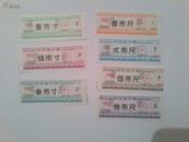 陕西省1982年布票票样一组七张