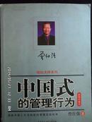 中国式的管理行为 新版珍藏本