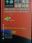 保证正版 牛津高阶英汉双解词典 第6版