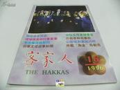 广东梅州《客家人》杂志(1996年第4期,总第16期)
