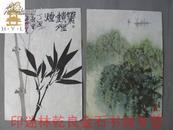 ◆◆印迷林乾良旧藏---编558【小不在意】◆包辰初 桑凡