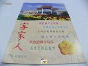 广东梅州《客家人》杂志(1997年第1期,总第17期)