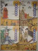 《中国人物画博物馆》1—4卷本 全景博物馆丛书!(平邮包邮)