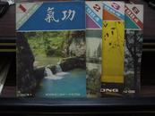 气功(1984年第1、2、3、6期4本合售)