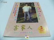 广东梅州《客家人》杂志(1997年第2期,总第18期)