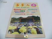 广东梅州《客家人》杂志(1998年第2期,总第22期)