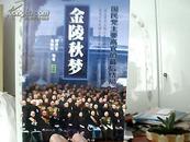 金陵秋梦:国民党主要高官的最后结局(上册)(2002年1版1印,库存完整)