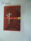 中国古钟史话