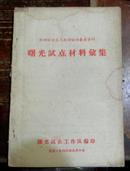 曙光试点材料汇集(农村社会主义教育运动参考资料)