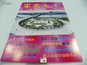 广东梅州《客家人》杂志(1998年第3期,总第23期)