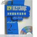 剑桥国际英语教程2:学生用书((美)Jack C.Richards著  外语教学与研究出版社)