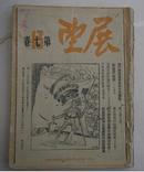 1951年展望 第13卷  13-24期