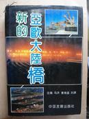 新的亚欧大陆桥 限量精装本  4千册 带书衣 赠书籍保护袋