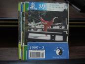 气功(1995年第2、3、4、6、8、9、12期7本合售)