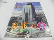 广东梅州《客家人》杂志(1999年第2期,总第26期)