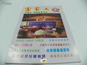 广东梅州《客家人》杂志(1999年第4期,总第28期)