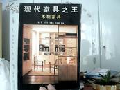 现代家具之王--木制家具