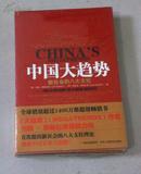 中国大趋势(新社会的八大支柱.)未开封