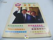 广东梅州《客家人》杂志(2001年第1、2期,总第33、34期)