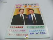 广东梅州《客家人》杂志(2001年第3、4期,总第35、36期)