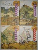 《彩图版中国山水画博物馆》1—4卷本 全景博物馆丛书!(平邮包邮)