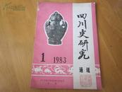 创刊号-罕见16开本《四川史研究通讯》1983年一版一印D-2