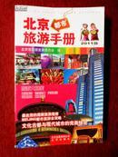 《北京都市旅游手册: 2011版》