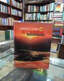 红土地的辉煌:云南农村五十年成就