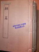 类篇》上海古籍出版社84年据宋本影印.线装(十册缺第6册