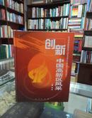 创新——中国高  新区风采