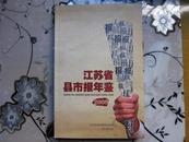 江苏省县市报年鉴【2009年度)     【创刊号】    C1.