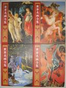 《世界名画全集》1-4 卷全(平邮包邮)