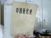 中国近代史【1984年一版一印】