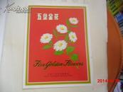 五朵金花(出口宣传美术卡片)