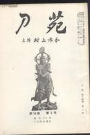 刀苑 第14卷 第3号 著名刀剑鉴定志