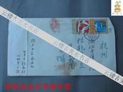 名家信封  编275【小不在意- 17】周方伯(周圭)--民国 上海著名书法家