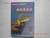 26298《金槌警示录----中外拍卖纠纷案透视》【1版1印、仅印6000册】