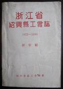 浙江省绍兴县工会志 (1922-1990)