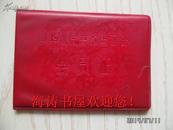 中华人民共和国工会会员证(还有一张同一人的工作证,合售)