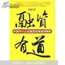 融资有道:中国中小企业融资经典案例解析