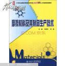 摩擦材料及其制品生产技术  申荣华,何林 北京大学出版社 9787301174630